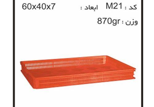 سبد و جعبه های دام و طیور و آبزیان M21
