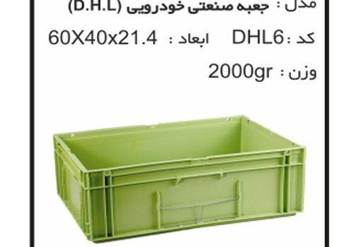 جعبه های صنعتی خودرویی DHL6