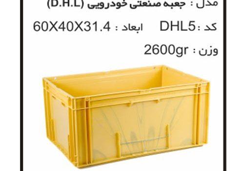 جعبه های صنعتی خودرویی DHL5