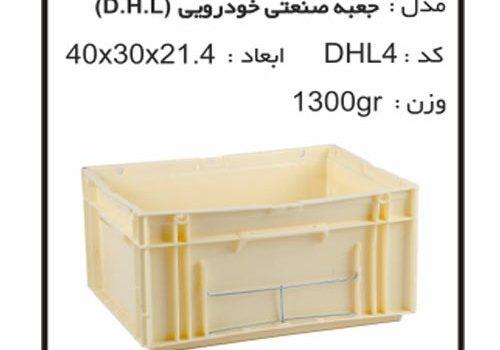 جعبه های صنعتی خودرویی DHL4