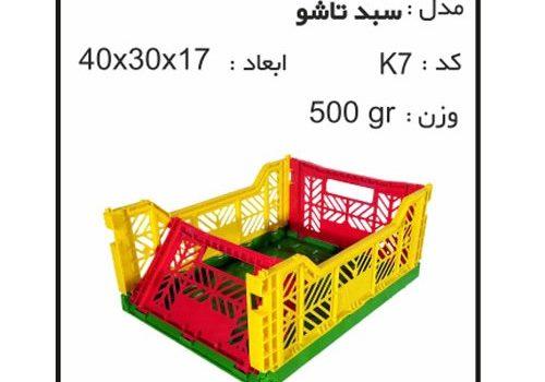 سبد و جعبه های کشاورزی کدk7
