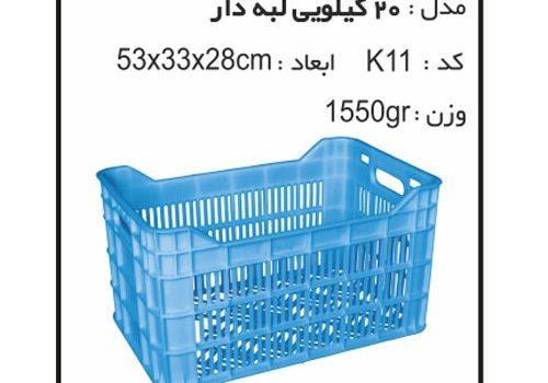 سبد و جعبه های کشاورزی کد k11
