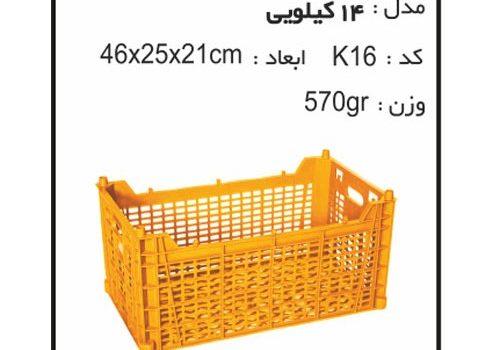 سبد و جعبه های کشاورزی کد k16