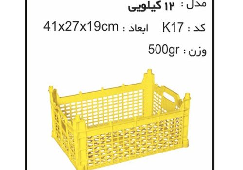 سبد و جعبه های کشاورزی کد k17