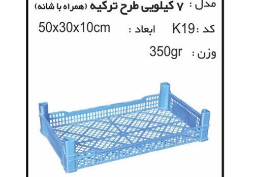 سبد و جعبه های کشاورزی کد k19