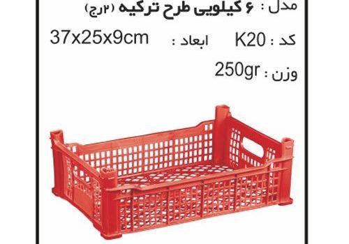 سبد و جعبه های کشاورزی کد k20