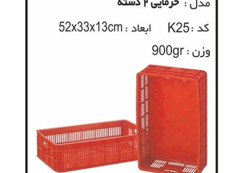 سبد و جعبه های کشاورزی کد k25