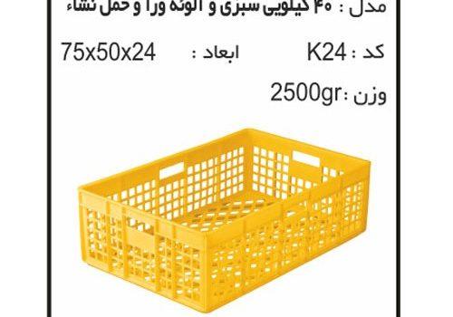 سبد و جعبه های کشاورزی کد k24