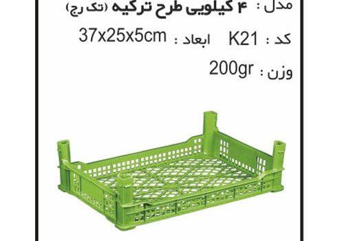 سبد وجعبه های کشاورزی کد k21