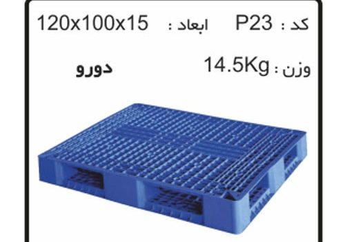 فروش پالت های پلاستیکی کد P23