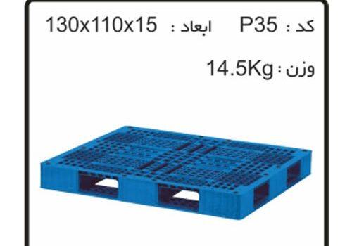 فروش پالت های پلاستیکی کدP35