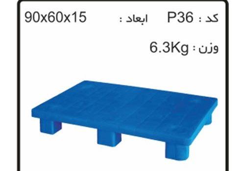پالت های پلاستیکی کد P36