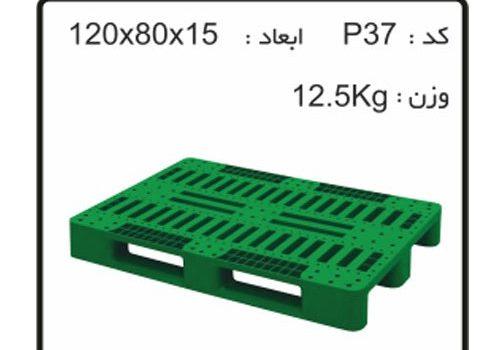 فروش پالت های پلاستیکی کد P37