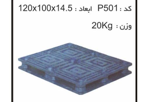 فروش پالت های پلاستیکی کد:p501