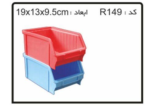 فروش جعبه ابزار های کشویی کد R149