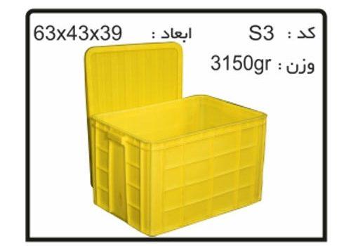 فروش جعبه ها و سبد های صنعتی S3