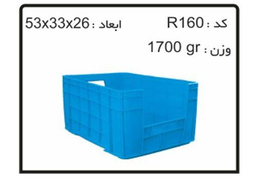 فروش جعبه ابزار های کشویی کد R160