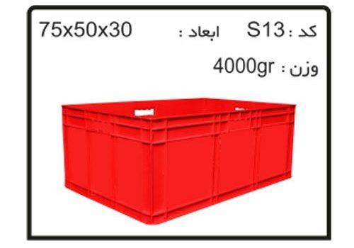 جعبه ها و سبد های صنعتی S13
