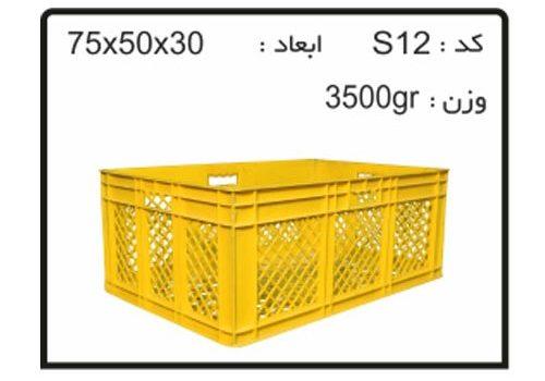 جعبه ها و سبد های صنعتی کد S12