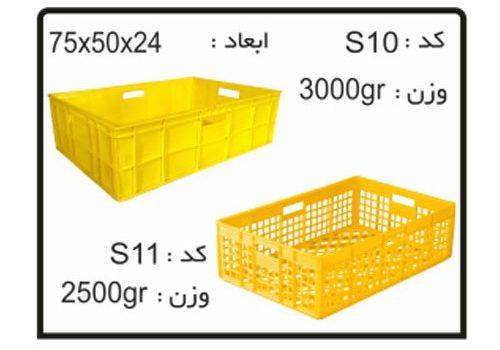 فروش جعبه ها سبد های صنعتی کد S10