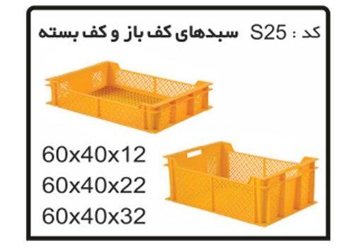 فروش جعبه ها و سبد های صنعتی کد S25