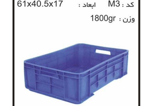 سبد و جعبه های دام و طیور آبزیان کد M3