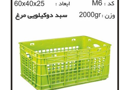 سبد و جعبه های دام و طیور آبزیان کدM6