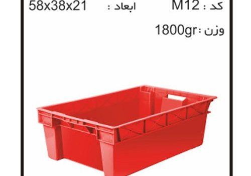 سبد و جعبه های دام و طیور و آبزیان M12