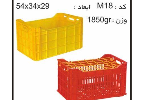 سبد و جعبه های دام و طیور آبزیان M18