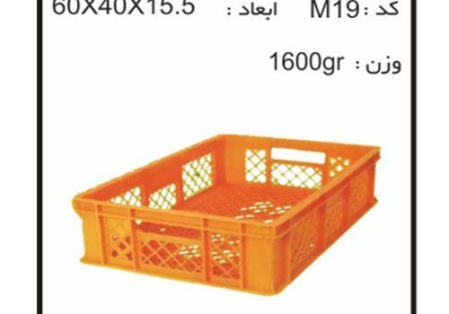 سبد و جعبه های دام و طیور و آبزیان M19