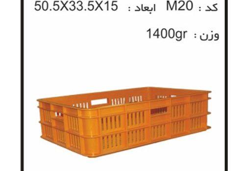 سبد و جعبه های دام و طیور و آبزیان M20