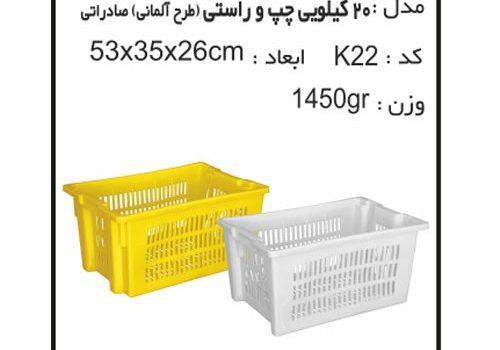 سبد و جعبه های کشاورزی کد k22