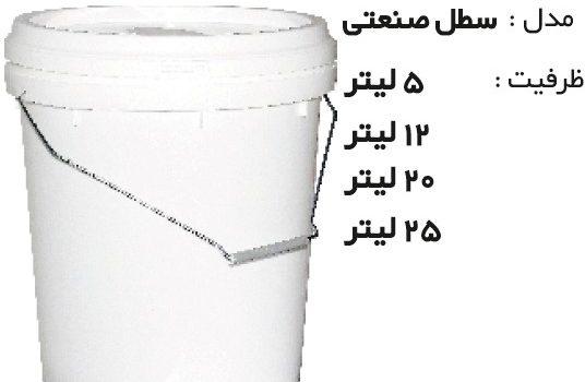 سطل های صنعتی و خانگی کدB1 بیست لیتری