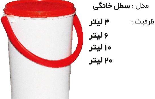 سطل های صنعتی و خانگی کد B3 پنج لیتری