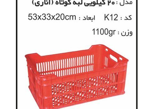 سبد و جعبه های کشاورزی کد k12