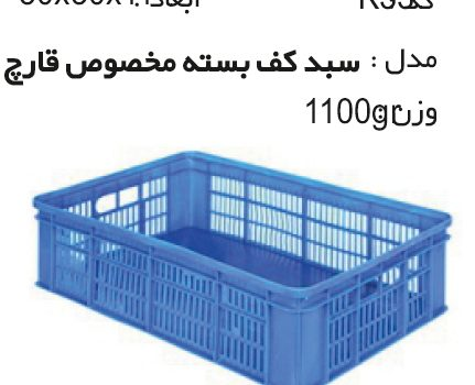 فروش سبد وجعبه های کشاورزی کد k33