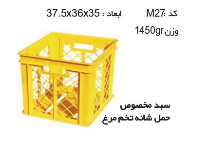 سبد و جعبه های دام و طیور و آبزیان کدM30,M27