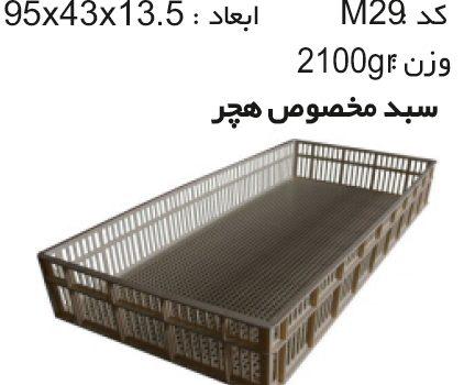 سبد و جعبه های دام و طیور و آبزیان کدM29