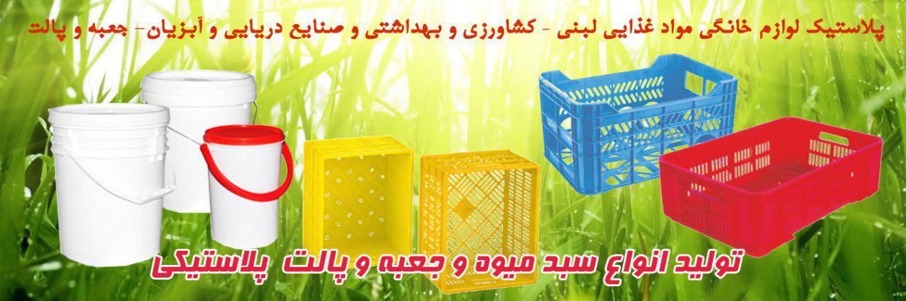 شرکت تولیدی جعبه پلاستیکی