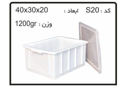 فروش جعبه ها و سبد های صنعتی کد S20