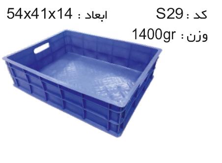 جعبه ها و سبد های صنعتی کدS29