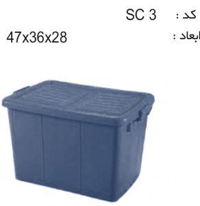 صندوق های چرخدار کد sc3