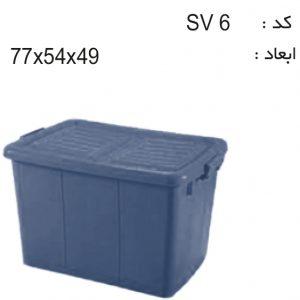 صندوق های چرخدار کد sc6