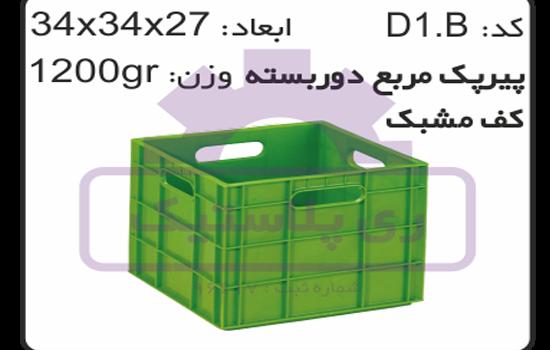 فروش جعبه های لبنیاتی پیرپک مربع دور بسته کف مشبک