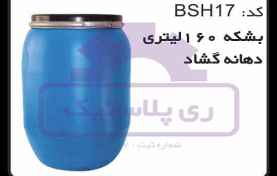 پخش و تولیدبشکه پلاستیکی 160 لیتری دهانه باز