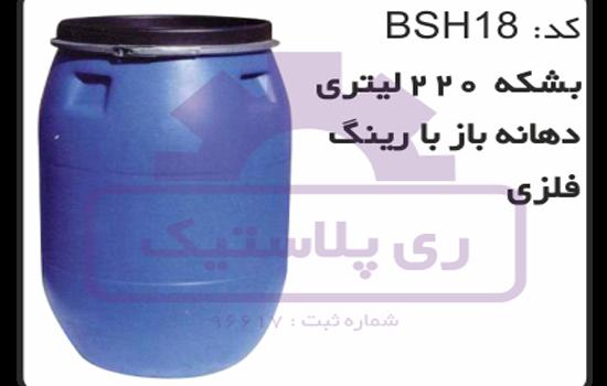 کارگاه بشکه پلاستیکی 220 لیتری دهانه باز با رینگ فلزی