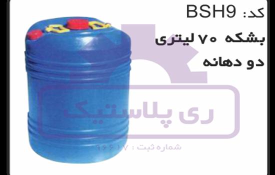 فروش بشکه پلاستیکی 70 لیتری دو دهانه
