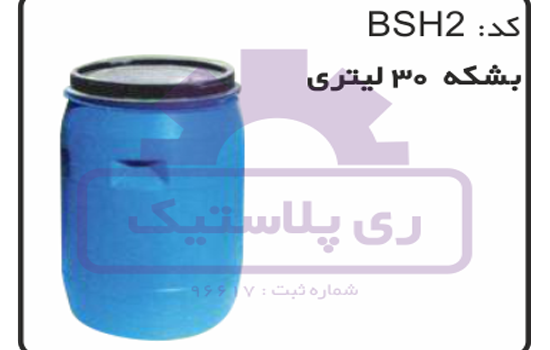 تولیدبشکه پلاستیکی 30 لیتری رینگ دار صنایع غذایی