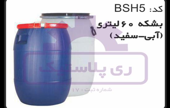 تولید بشکه پلاستیکی 60 لیتری