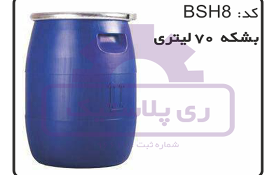تولیدکننده بشکه پلاستیکی 70 لیتری صنعتی
